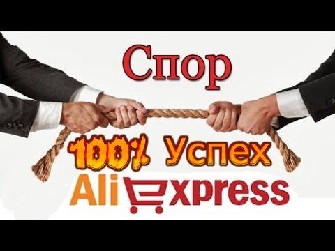 Открыть спор и вернуть деньги 100%  в Aliexpress