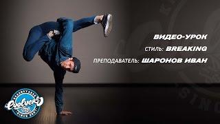 Танцуем Breaking. Видео-урок от Evolvers Dance School. Шаронов Иван