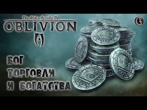 Oblivion 3 Гайд Бога Торговли и Богатства ТОП 5 способов озолотиться
