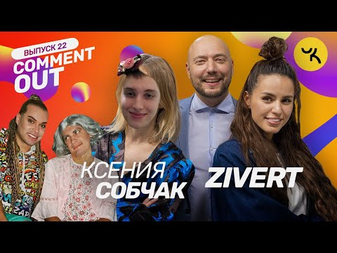 Реакция Comment Out #22 / Ксения Собчак х ZIVERT