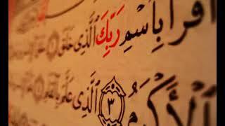 Koran karime Sorat kahfe سورة الكهف بالصوت جميل