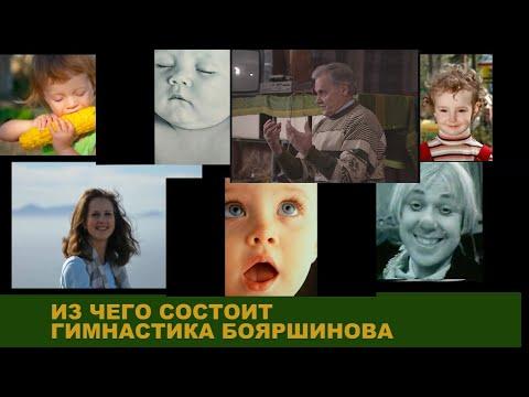 """Акцент ТВ. А.Горнаев, В.Поляков """"ИЗ ЧЕГО СОСТОИТ ГИМНАСТИКА БОЯРШИНОВА"""""""