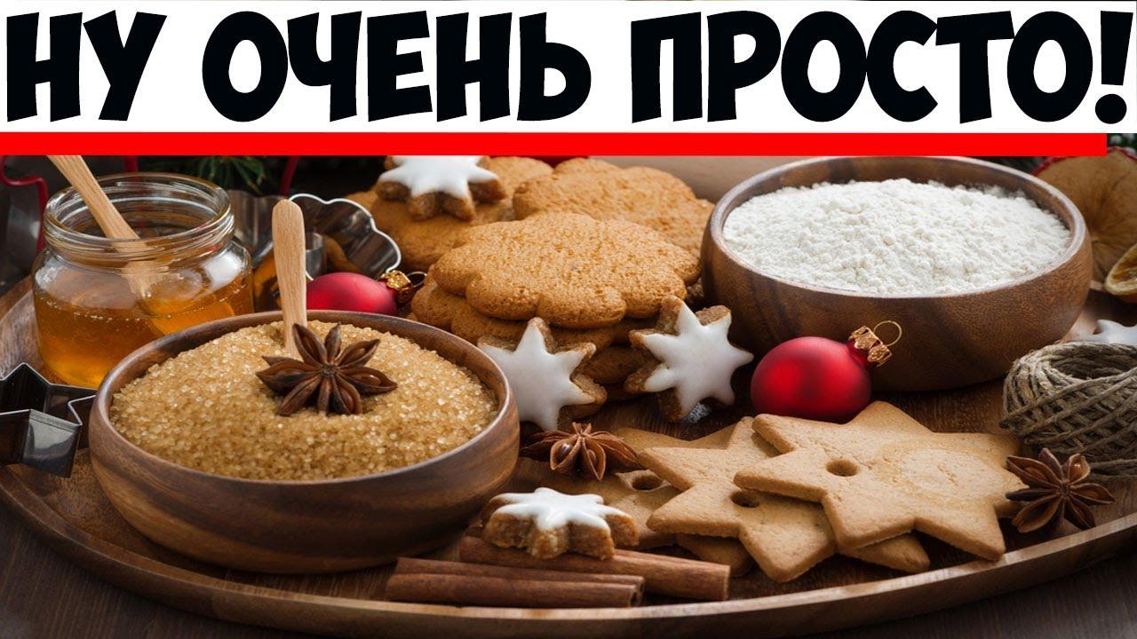 Начните готовиться к Рождеству: освойте самый простой рецепт имбирного печенья!