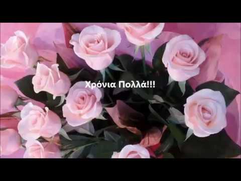 Χρόνια Πολλά!!! (video)