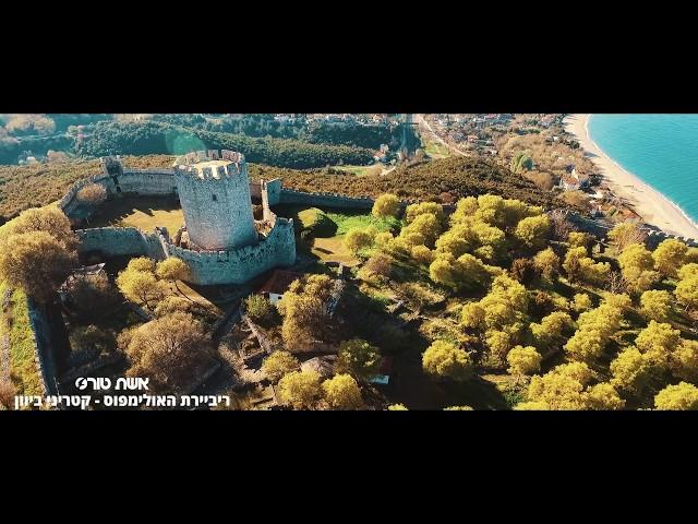 בואו להכיר את ריביירת האולימפוס ביוון-קטריני