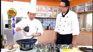 阿基師59元出好菜_菜脯蛋料理食譜