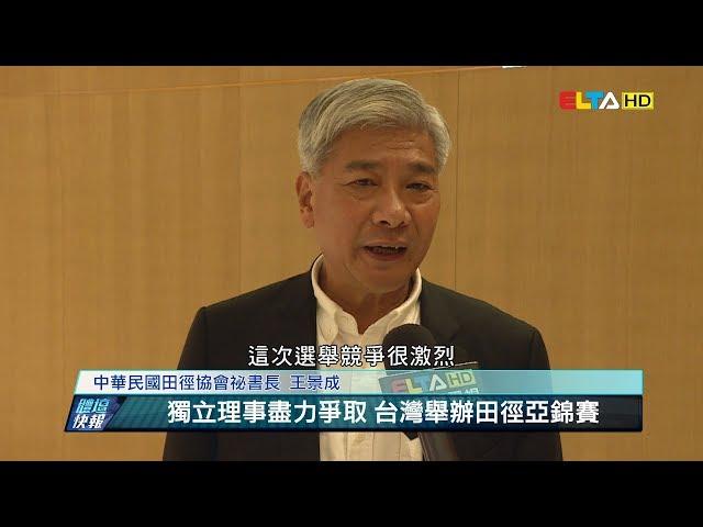 愛爾達電視20190523/田協秘書長王景成 連任亞田總獨立理事