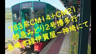 783系CM14+CM21 特急みどり2号博多行 長崎本線伊賀屋~神埼にて