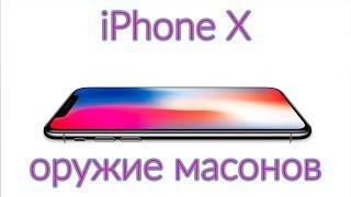 iPhone X  - оружие масонов (что общего у Apple и патриарха Кирилла?)
