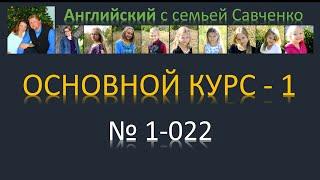 Английский /1-022/ Английский язык / Английский с семьей Савченко / английский язык бесплатно