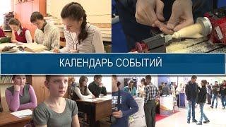«СОБЫТИЯ КРУПНЫМ ПЛАНОМ» - хроникально-документальный фильм
