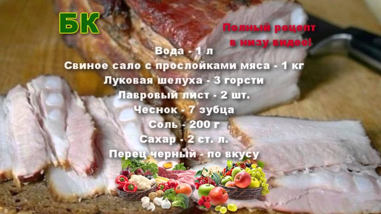 рецепт сала горячего посола