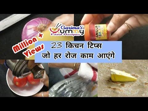 23 New Useful Kitchen Tips & Tricks  Hindi | Kitchen Hacks | किचन के सबसे काम के 23 उपयोगी टिप्स P-6