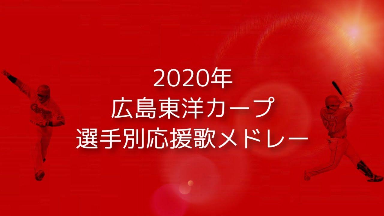 カープ 応援歌 2020 歌詞