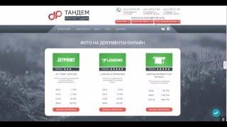 Печать фотографий онлайн на сайте foto-tandem.ru(, 2015-12-10T08:36:47.000Z)