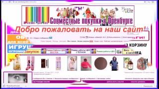 Видео Урок  Как Сделать Заказ на Сп в Оренбурге