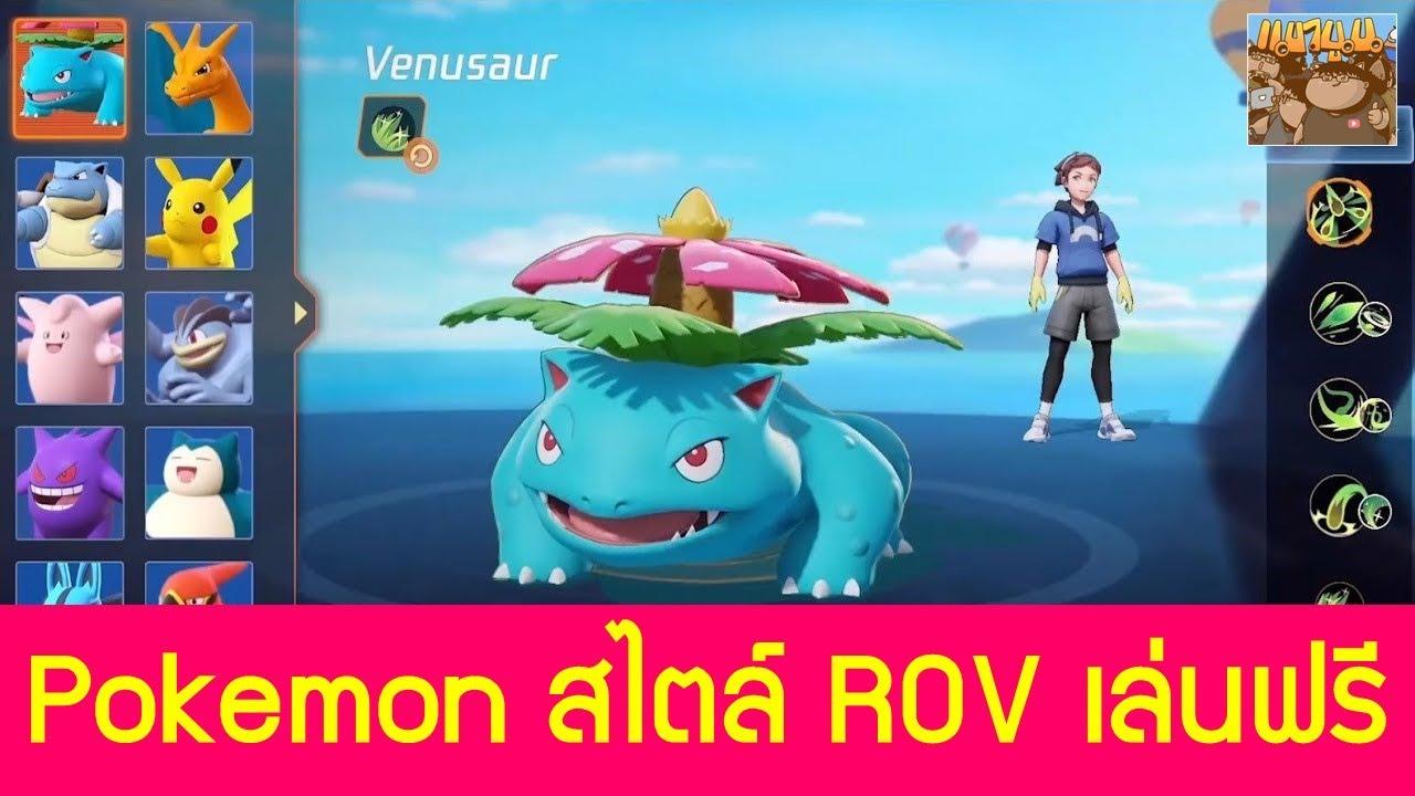 เกม Pokemon Unite สไตล์ ROV เล่นฟรี บนมือถือ และ Switch กำลังจะมา : ข่าวเกม