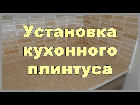видео: Установка кухонного плинтуса. Монтаж плинтуса на столешницу