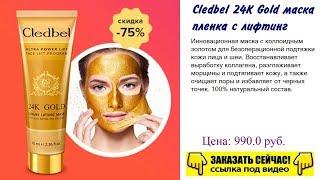 Заказать золотую маску для лица цена