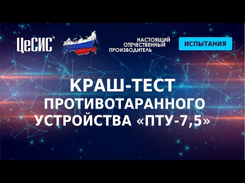 Краш-тест противотаранного устройства ПТУ-7,5