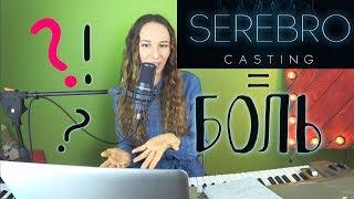 Кастинг в СЕРЕБРО Финал = БОЛЬ вокалиста! Почему так плохо?
