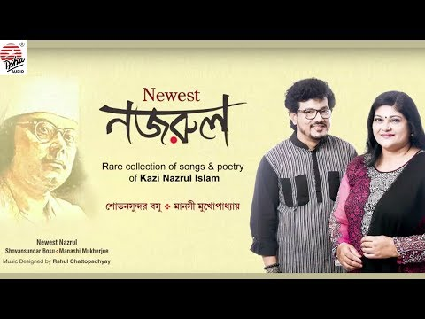 Newest Nazrul | Songs & Recitation  | Shovansundar | Manashi | Kazi Nazrul Islam