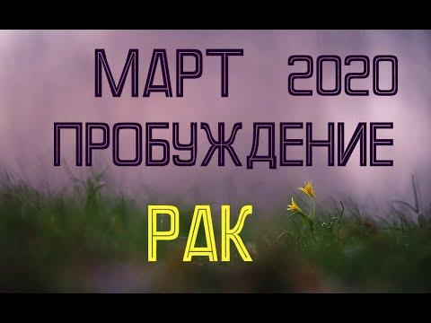 РАК. МАРТ. Таро-прогноз на март 2020 для Раков.