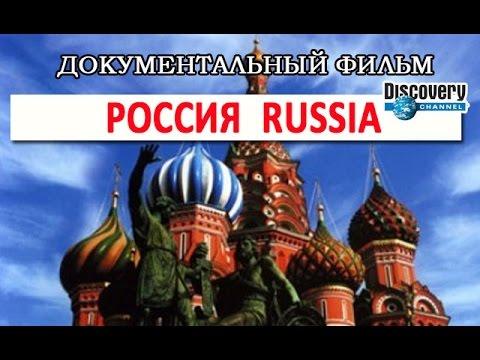 NEW! Россия/Russia Документальный фильм (Discovery)