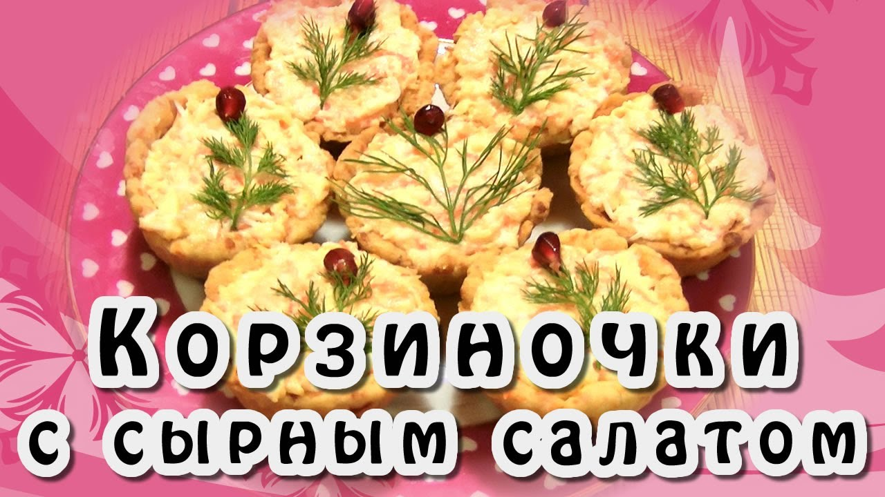 видео рецепт делать сырные корзиночки