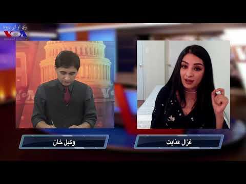 Ghezaal Enayat Pashto Interview with VOADEEWA - Wakil Khan