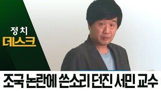 '진보 논객' 서민 교수, 조국 논란에 쓴소리 던져 | 정치데스크