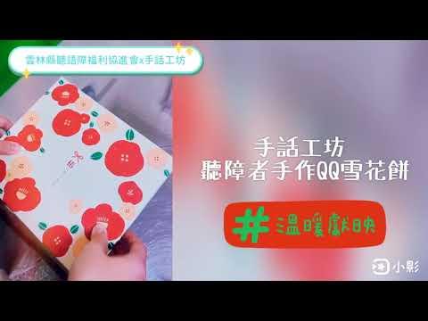 QQ雪花餅隨手包(2包/組)