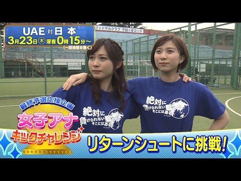最終予選応援企画 女子アナキックチャレンジ 久冨アナ&山本アナ