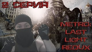 METRO: Last Light Redux - 2 СЕРИЯ.
