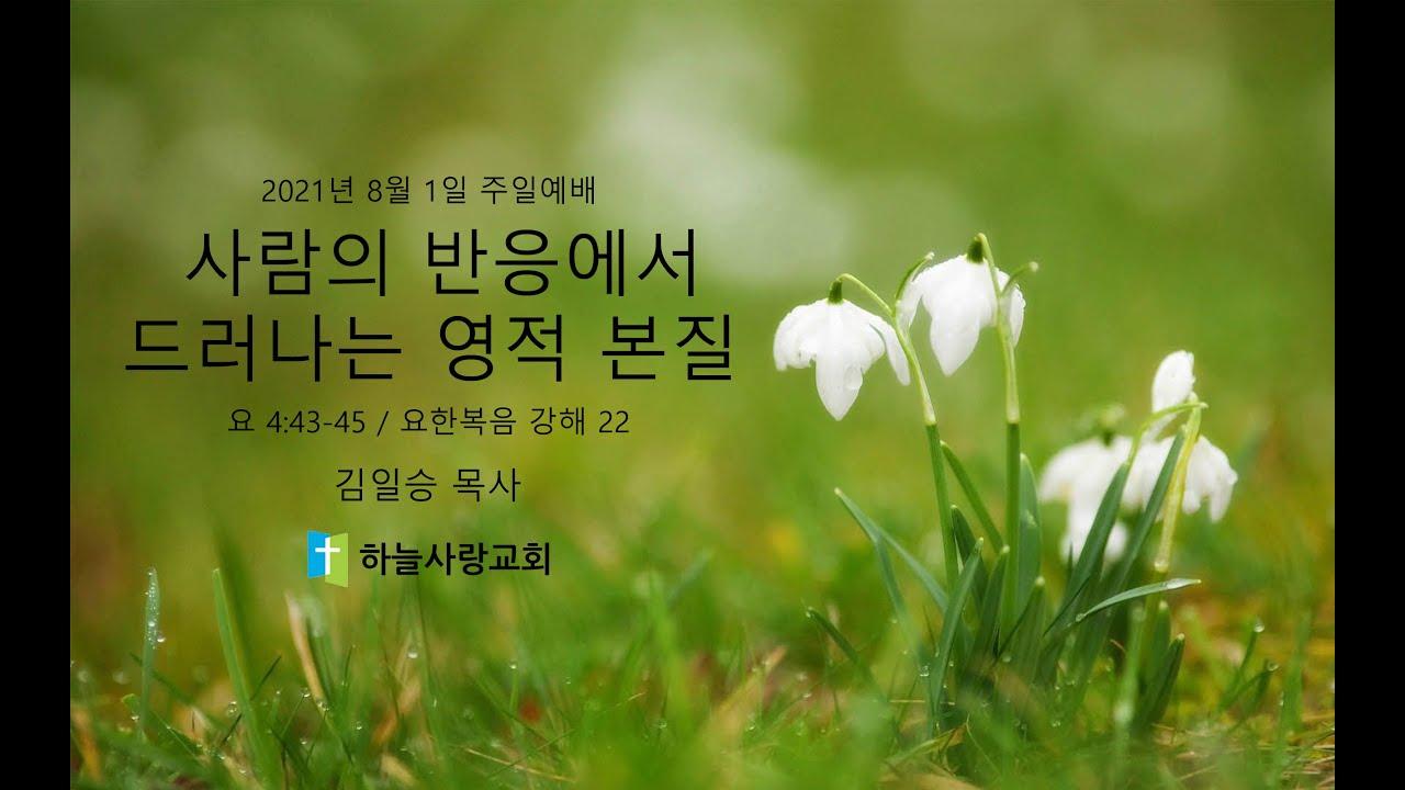 요한복음 강해 22 요 4.43-45 사람의 반응에서 드러나는 영적 본질