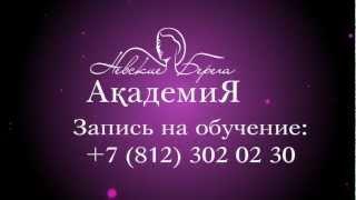 Курсы визажистов(http://beautyacademy.ru., 2012-09-28T06:03:07.000Z)