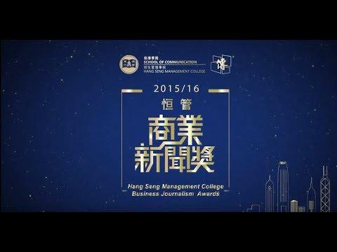Hang Seng Management Business Journalism Awards Promotion Video