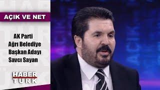 Açık ve Net - 15 Aralık 2018 (AK Parti Ağrı Belediye Başkan Adayı Savcı Sayan)