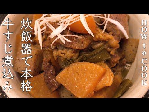 HOW to COOK 牛すじ煮込み 作り方  Japanese food  Gyusuji Nikomi【Simmered Beef Tendons】