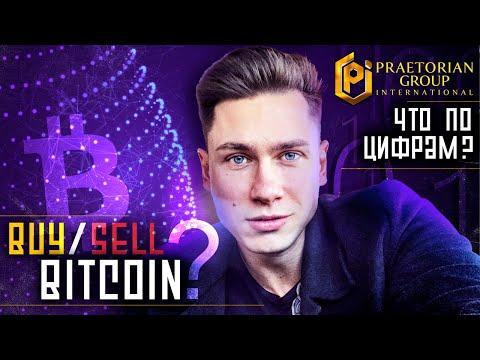 Стоит ли сейчас покупать/продавать криптовалюту BITCOIN? | Praetorian Group PGI - что по цифрам?