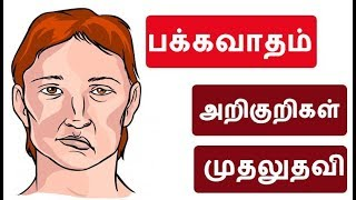 How to Prevent Stroke - Causes, Symptoms and Treatment Options | பக்கவாதம்