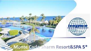 Обзор отелей MONTE CARLO SHARM RESORT SPA 5 и ROYAL MONTE CARLO 5 Египет Шарм эль Шейх