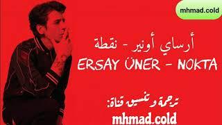 أغنية تركية رائعة أرساي أونير - نقطة مترجمة للعربية Ersay Üner - Nokta Resimi