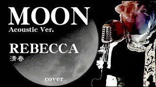 「MOON(Full Ver.)」 / 清春 レベッカ(REBECCA) Acoustic Cover(歌詞付き)from 『Covers』【MV】 by David Kenta