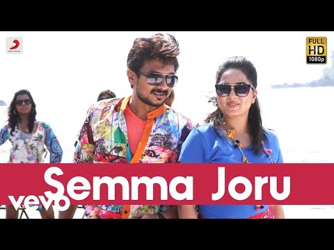 Semma Joru Song Lyrics From Saravanan Irukka Bayamaen