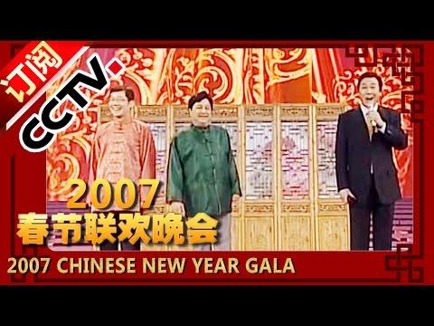 2007年央视春节联欢晚会 相声《免费电话》 李金斗 大兵 赵卫国  CCTV春晚