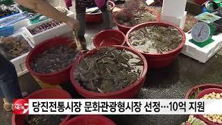 [CJ헬로 충남방송] 당진전통시장 문화관광형시장 선정……