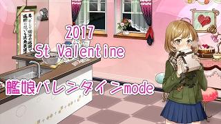 【艦これ】2017年 キュー付き 艦娘バレンタインmode【バレンタインボイス】