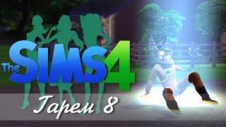 ПОХИЩЕНИЕ ПРИШЕЛЬЦАМИ!!! #8 [The Sims 4 Гарем]