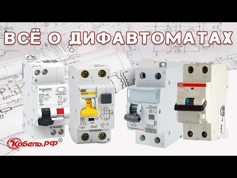 Типы дифференциальных автоматов. Дифавтомат или УЗО. Какой дифавтомат выбрать?